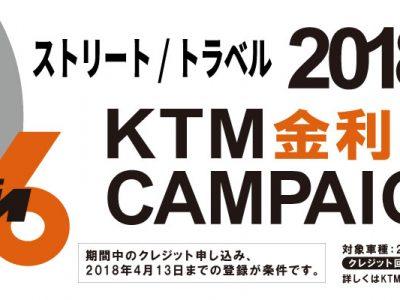 KTM金利0%キャンペーン実施中!