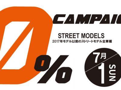 【キャンペーン】KTM金利0%キャンペーン2018
