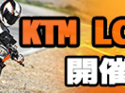 【中止】【7月ツーリング】KTM LC8ミーティング