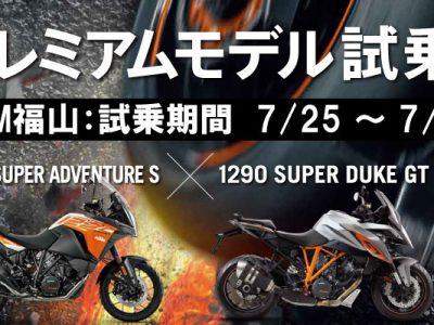 【試乗会】KTMプレミアムモデル試乗ツアー