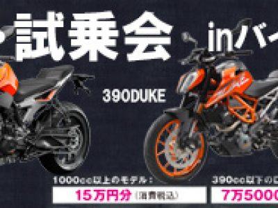 10/21、バイクワールド岡山久米店にてKTMモデル展示試乗会開催