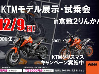 12/9、倉敷2りんかんにてKTMモデル展示試乗会開催