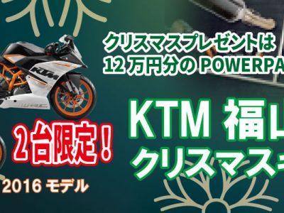KTM福山限定クリスマスキャンペーン