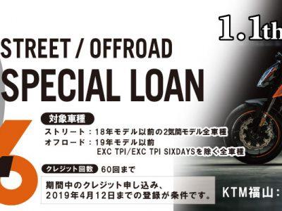 【キャンペーン】KTM金利0%キャンペーン2019