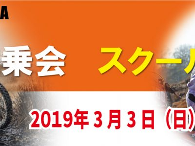 【スクール&試乗会】3/3広島・弘楽園で開催!