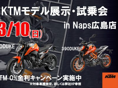 3/10、Naps広島店にてKTMモデル展示試乗会開催
