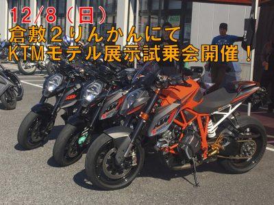 【12/8】倉敷2りんかんにてKTMモデル展示試乗会開催(当日の様子追加しました)