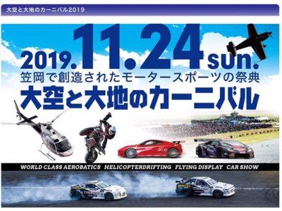 【11/24】大空と大地のカーニバル2019にバイク展示出店いたします!