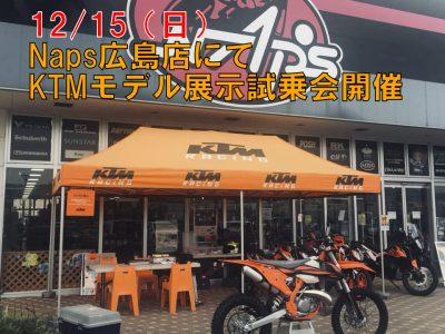 【12/15】Naps広島店にてKTMモデル展示試乗会開催(当日の様子追加しました)