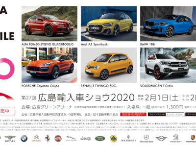 第27回広島輸入車ショウ2020に出展します(2020/2/1,2)