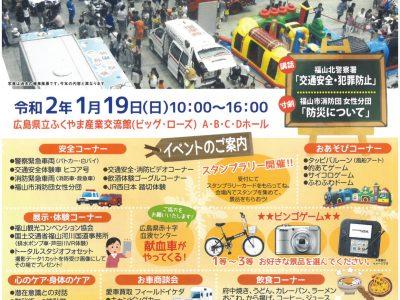 地元 福山で行われる大イベント『2020 冬 ビッグ・ローズ フェスタ』にて展示商談会を開催します!