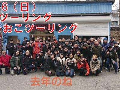 【2月ツーリング】カキおこツーリング(2/16(日))<font color=