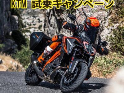 KTM 試乗キャンペーン