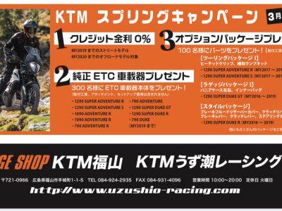 KTMスプリングキャンペーン