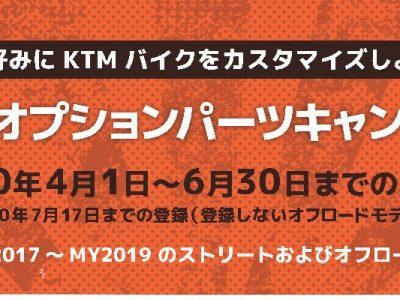 KTM オプションパーツキャンペーン(2020/6/30まで)