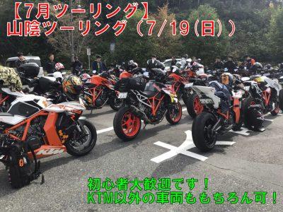 【7月ツーリング】山陰ツーリング(7/19(日))