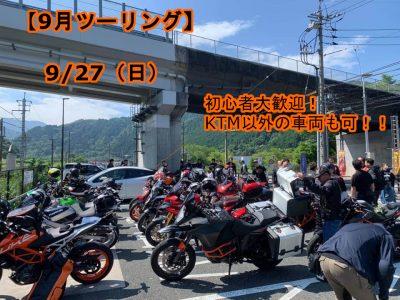 【9月ツーリング】ツーリング(9/27(日))