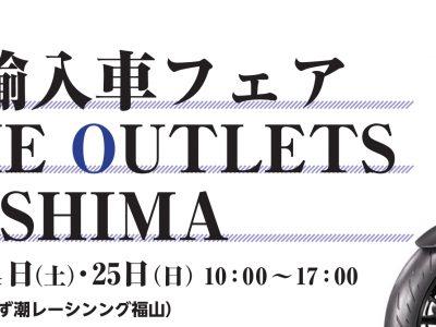 2020輸入車フェア in THE OUTLETS HIROSHIMA(2020/10/24, 25)