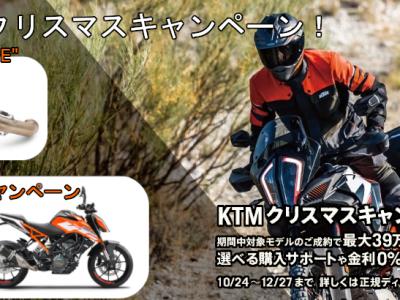 KTM福山だけのクリスマスキャンペーン!(2020/11/20)