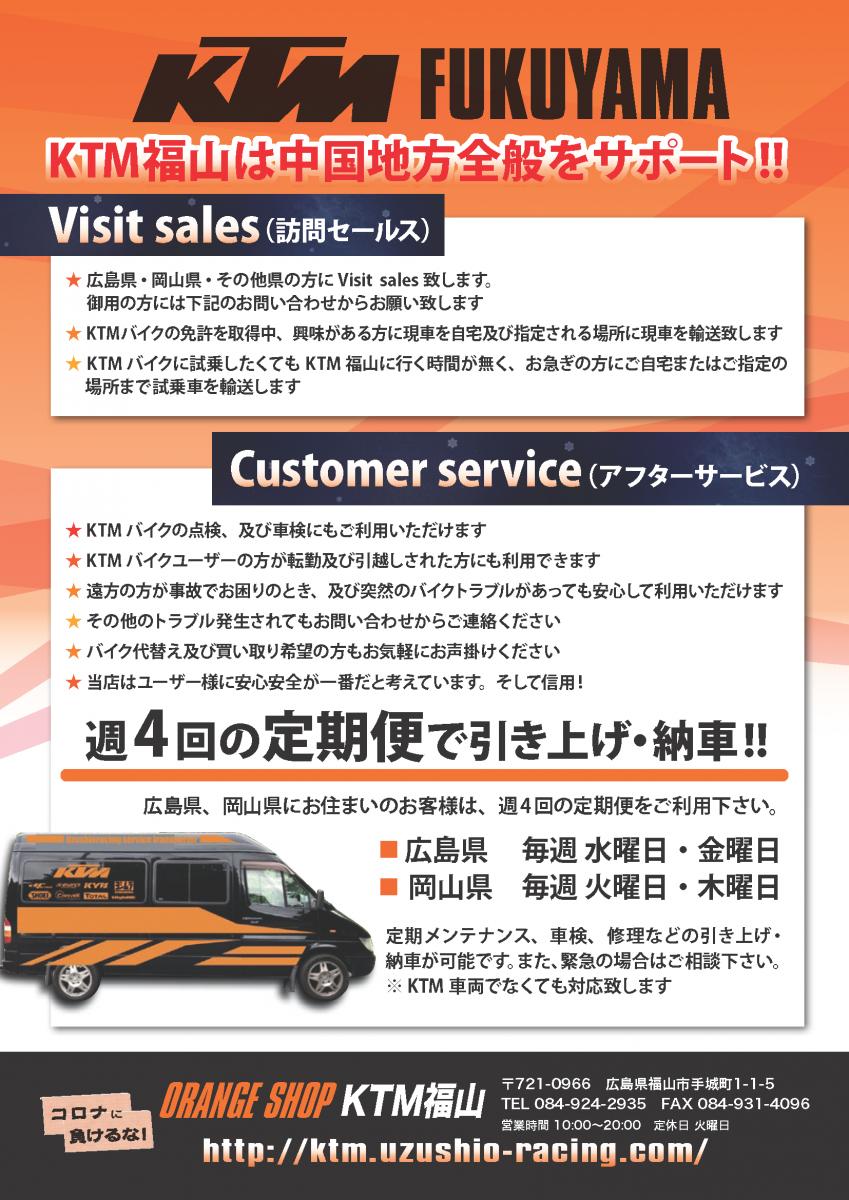 Visit sales (訪問セールス)の開始について