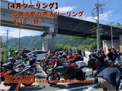 【4月ツーリング】広島北部の肉活ツーリング(4/18(日))